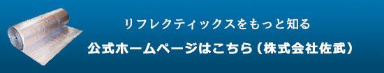リフレクティックスをもっと知る。公式ホームページはこちら(株式会社佐武)