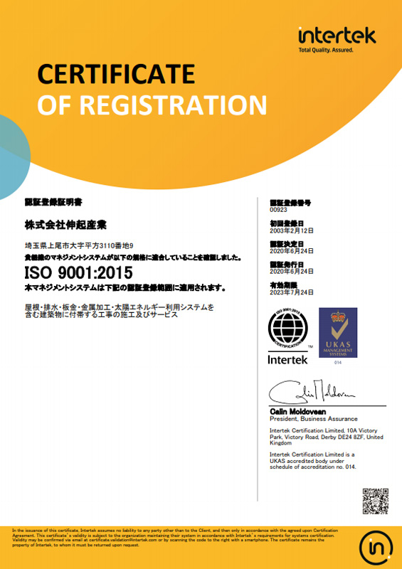 ISO9001:2015 認証登録証明書 株式会社伸起産業